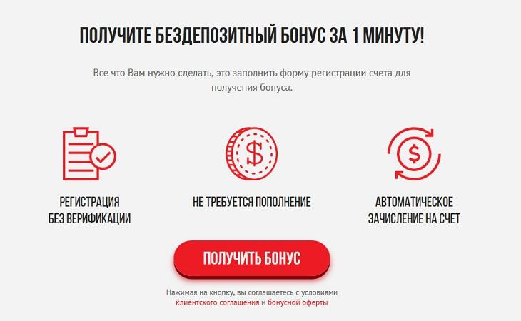 Бездепозитный бонус от брокера ИнстаФорекс