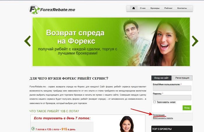 Регистрация Персонального Аккаунта СВС ForexRebate.me Шаг 1
